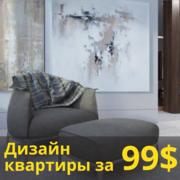 Акция - Дизайн проект квартиры за $99